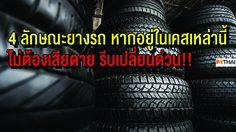 4 ลักษณะยางรถ หากอยู่ในเคสเหล่านี้ไม่ต้องเสียดาย รีบเปลี่ยนด่วน!!