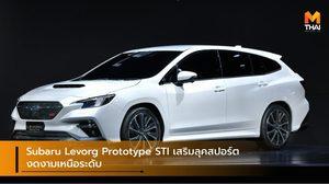 Subaru Levorg Prototype STI เสริมลุคสปอร์ต งดงามเหนือระดับ