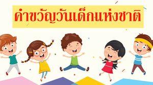 คำขวัญวันเด็ก ประจำปี 2562 ของ นายกรัฐมนตรี พล.อ. ประยุทธ์