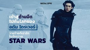 เข้าสู่ด้านมืดไปกับโลกของ อดัม ไดรเวอร์: วายร้ายที่เรารักในจักรวาล Star Wars