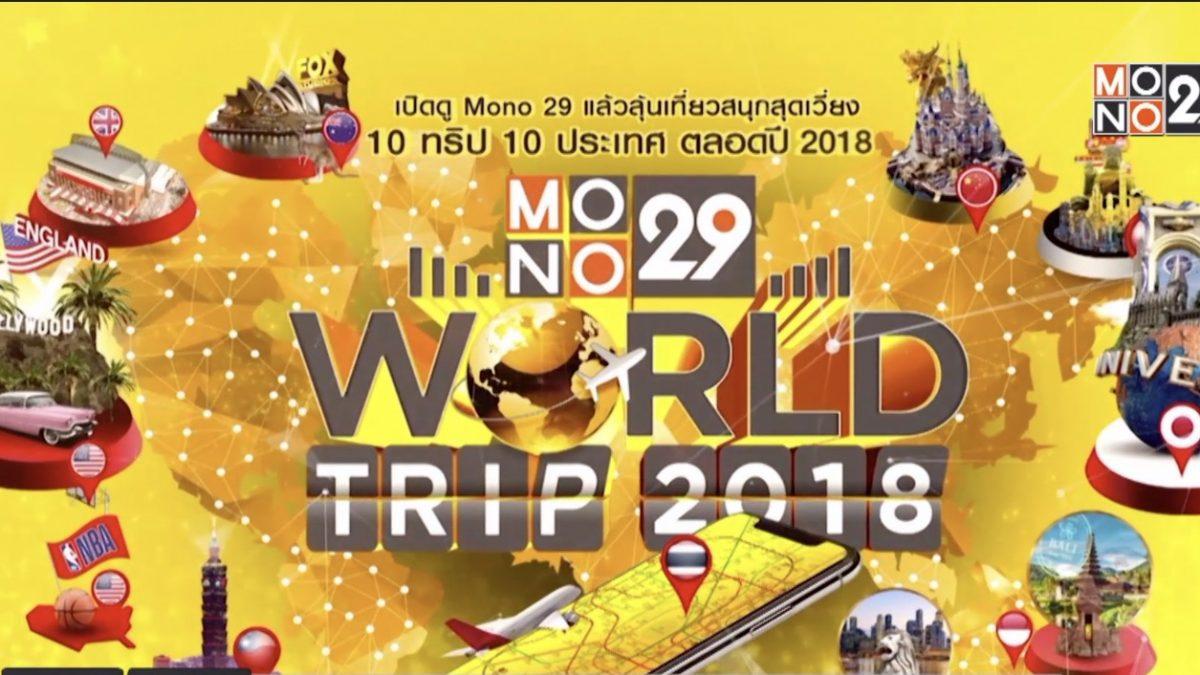 """MONO29 จัดกิจกรรมพิเศษ """"MONO29 World Trip 2018"""" พาเที่ยว 10 ทริป 10 ประเทศ"""