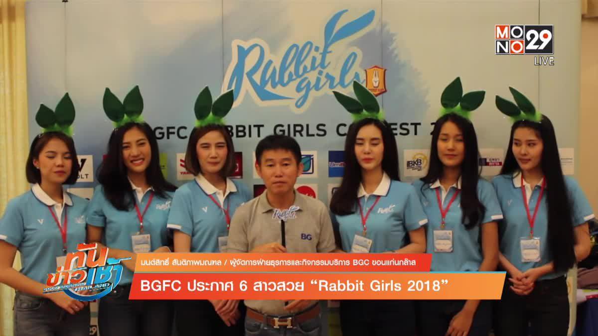 "BGFC ประกาศ 6 สาวสวย ""Rabbit Girls 2018"""