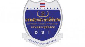 DSI ออกหมายจับผู้ต้องหาในคดี 'ฟอกเงินกรุงไทย'