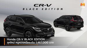 Honda CR-V BLACK EDITION ลุคใหม่ หรูหราเหนือระดับ 1,467,000 บาท