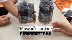 วิธีกรองน้ำสะอาดแบบง่ายๆ ด้วยวัสดุจากธรรมชาติ - ทราย ถ่าน กรวด สำลี