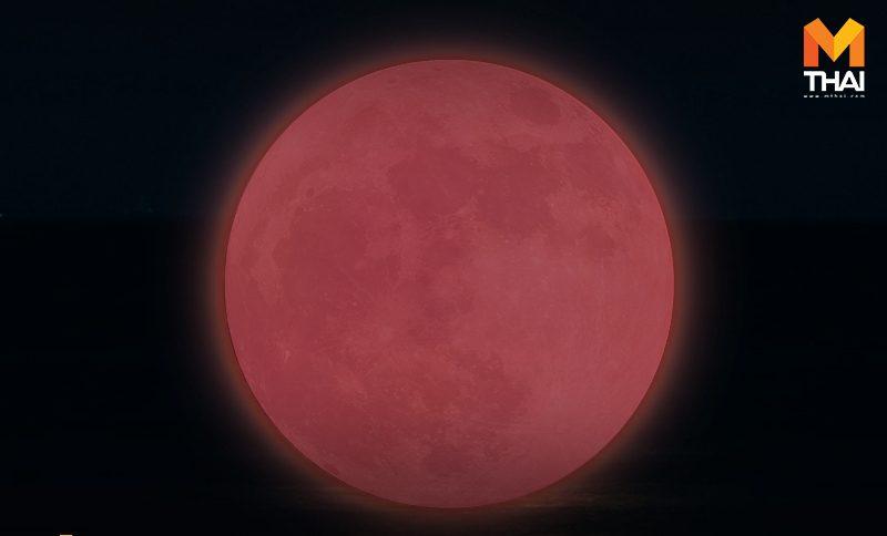 """สถาบันวิจัยดาราศาสตร์แห่งชาติ ชี้แจงกรณี """"ดวงจันทร์สีชมพู"""""""