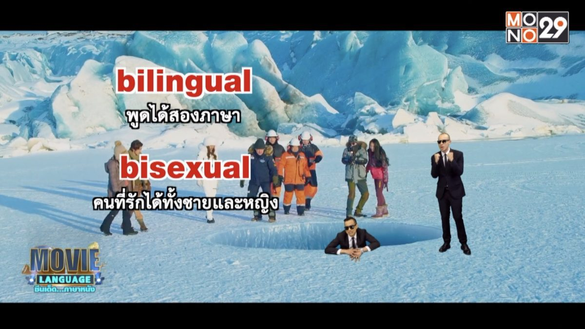 Movie Language จากภาพยนตร์เรื่อง Kung Fu Yoga โยคะสู้ฟัด