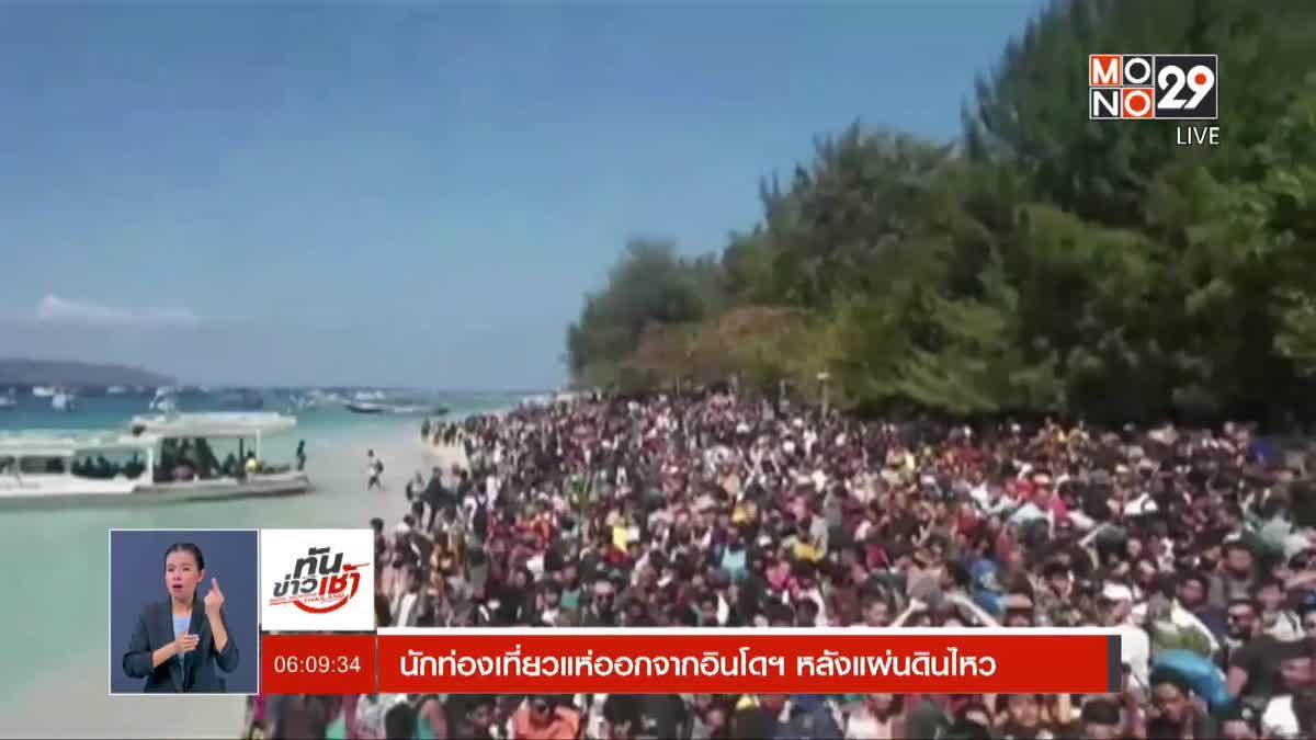 นักท่องเที่ยวแห่ออกจากอินโดฯ  หลังแผ่นดินไหว