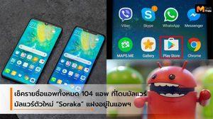 พบมัลแวร์ Soraka แฝงบนแอพ Android โดนไปแล้วกว่า 4.6 ล้านคนทั่วโลก