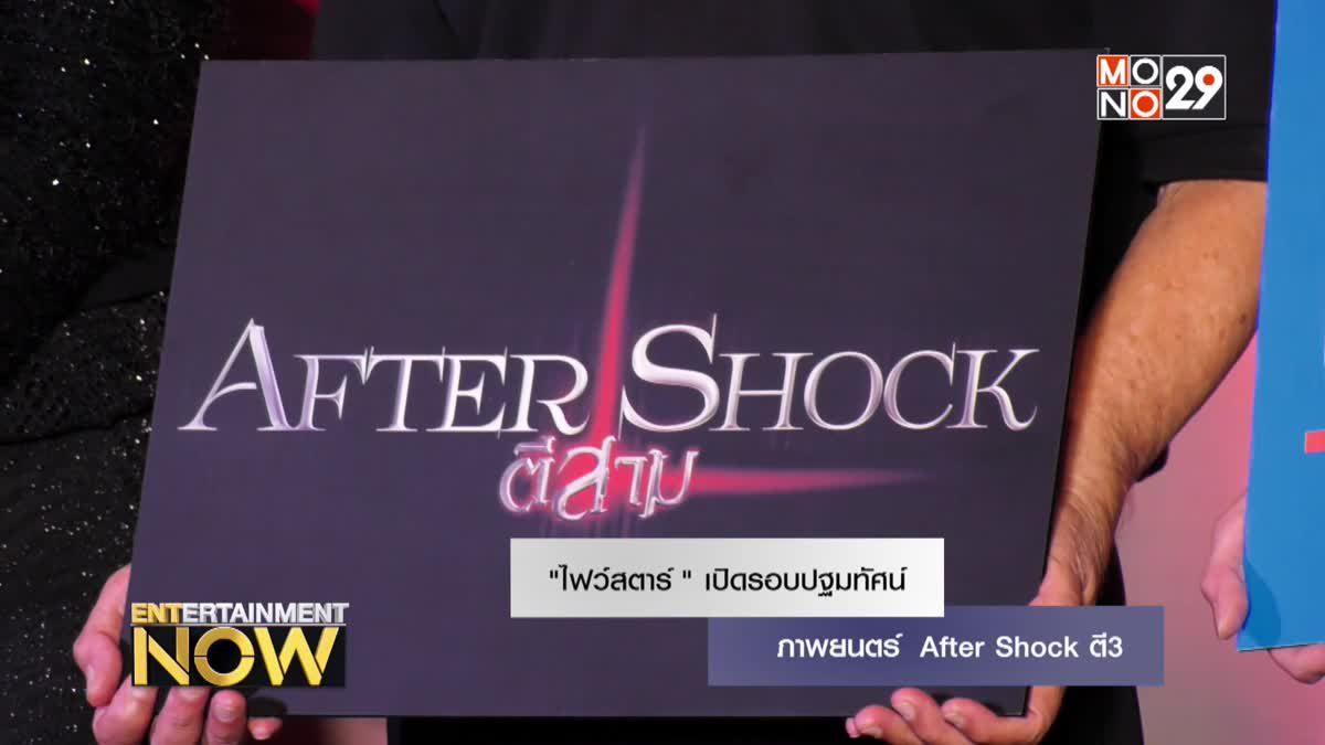 """""""ไฟว์สตาร์"""" เปิดรอบปฐมทัศน์ภาพยนตร์ After Shock ตี3 """"ไฟว์สตาร์ โปรดักชั่น"""""""