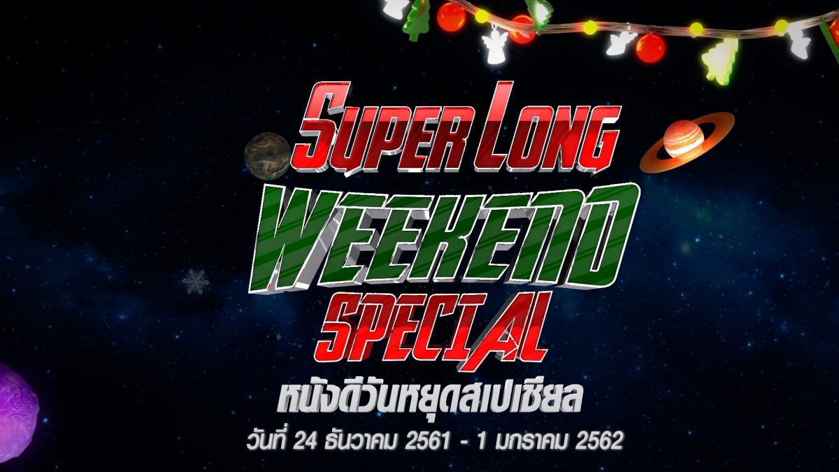 Super Long Weekend Special วันที่ 24 ธันวาคม 2561 - 1 มกราคม 2562