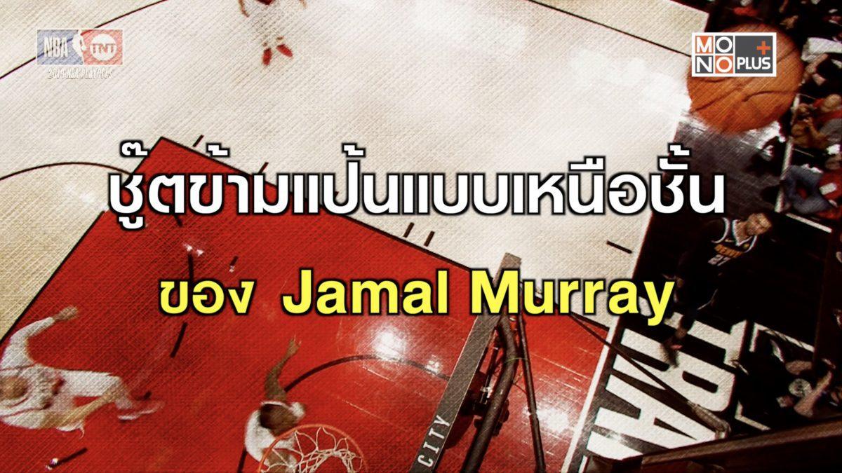 ชู๊ตข้ามแป้นแบบเหนือชั้น ของ Jamal Murray