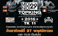 MONO29 TOPKING WORLD SERIES 2016 (TK 11)
