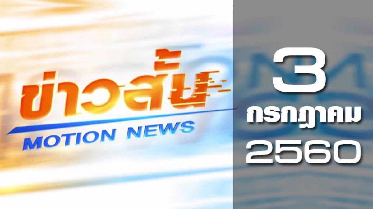 ข่าวสั้น Motion News Break 1 03-07-60