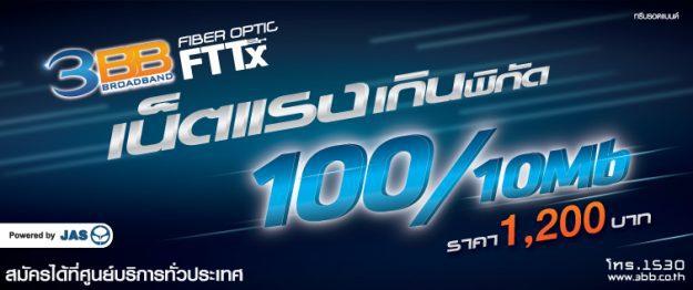 Banner_FTTx100Mb_755x316px-1200baht(4)