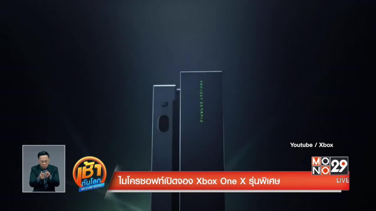 ไมโครซอฟท์เปิดจอง Xbox One X รุ่นพิเศษ