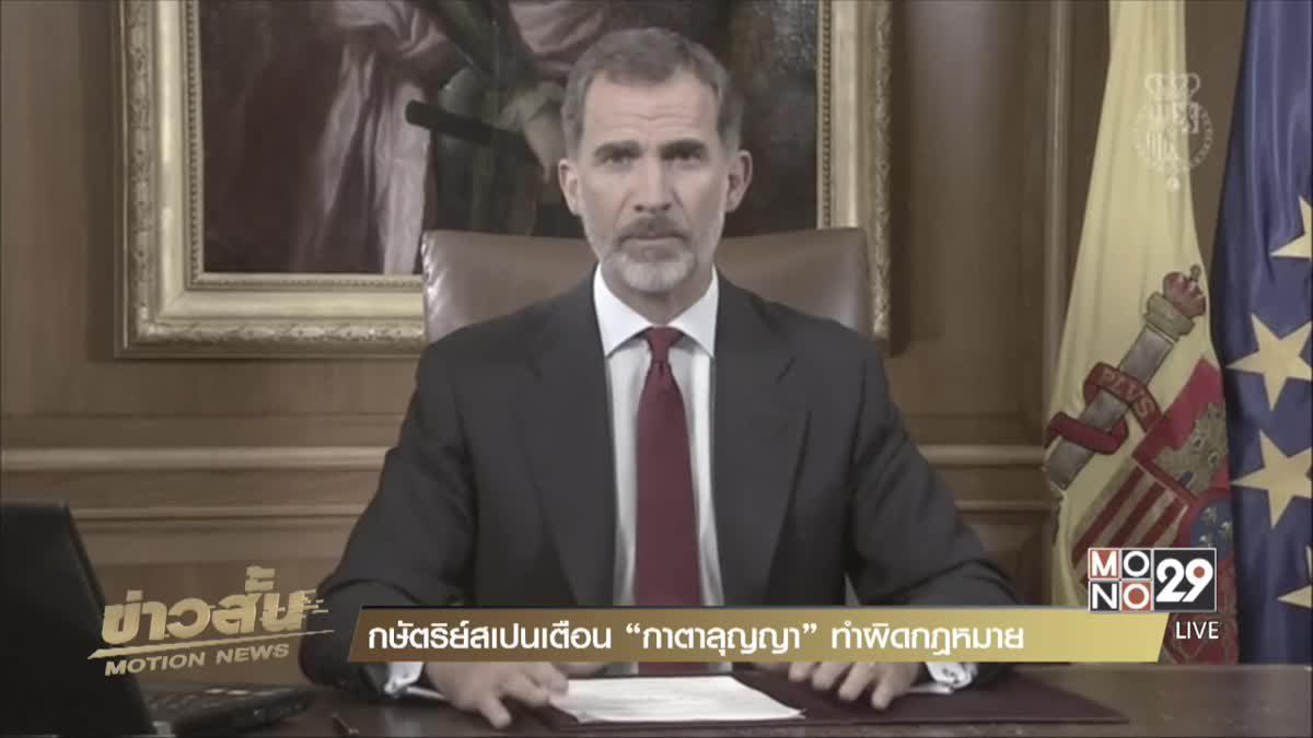 """กษัตริย์สเปนเตือน """"กาตาลุญญา"""" ทำผิดกฎหมาย"""