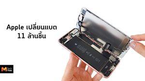 Apple เปลี่ยนแบต iPhone ไปทั้งหมด 11 ล้านชิ้น ภายในปี 2018