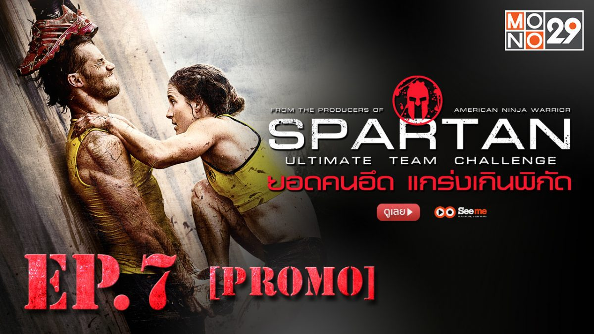 Spartan : Ultimate Team Challenge ยอดคนอึด แกร่งเกินพิกัด ปี 1 EP.07 [PROMO]