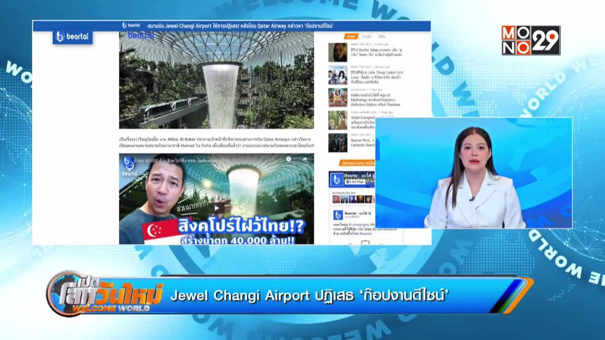 Jewel Changi Airport ปฏิเสธ 'ก๊อปงานดีไซน์'