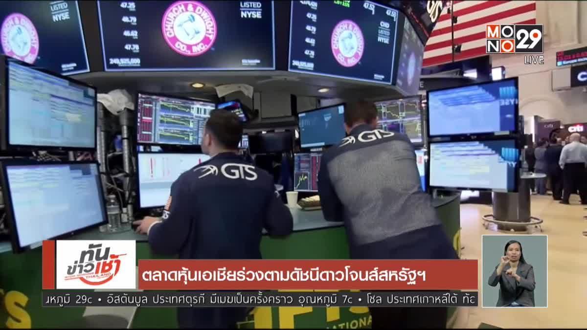 ตลาดหุ้นเอเชียร่วงตามดัชนีดาวโจนส์สหรัฐฯ