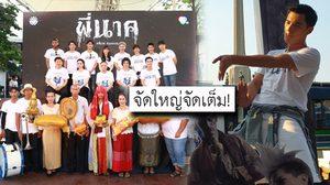 ชิน ชินวุฒ นำทีมนักแสดงออกลีลาเต้นแห่นาครอบอนุสาวรีย์ฯ ในงานเปิดตัวหนัง พี่นาค