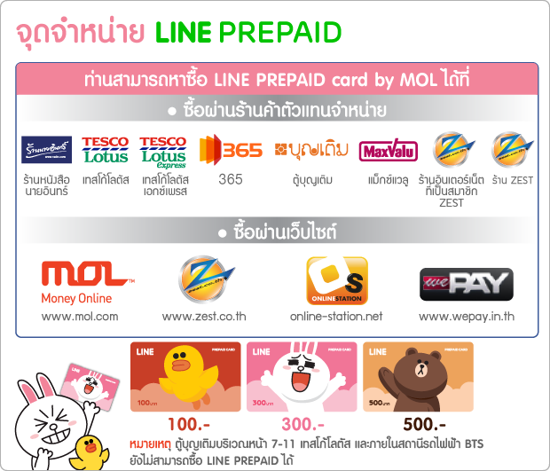 img_content_channel_LINE_PREPAID