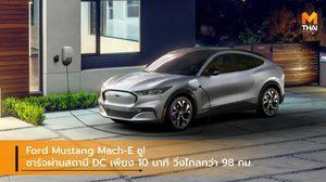 Ford Mustang Mach-E ชู! ชาร์จผ่านสถานี DC เพียง 10 นาที วิ่งไกลกว่า 98 กม.