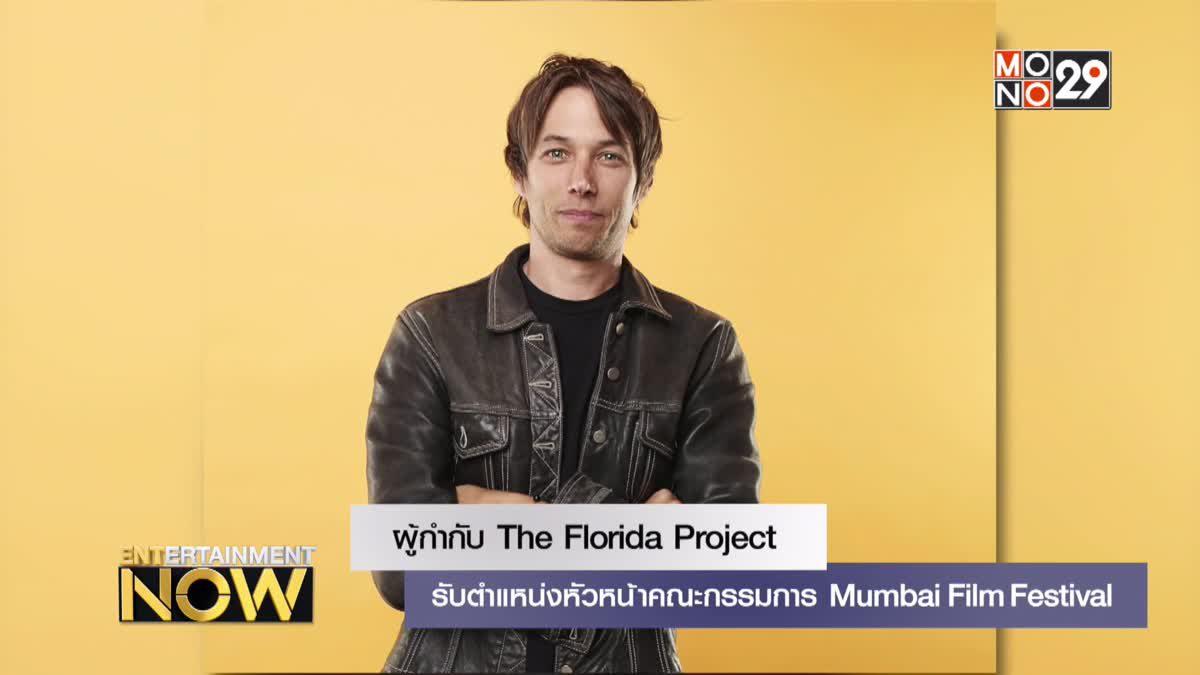 ผู้กำกับ The Florida Project รับตำแหน่งหัวหน้าคณะกรรมการ Mumbai Film Festival