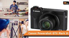 เปิดตัว Canon PowerShot G7 X Mark III เพิ่มฟีเจอร์ Live Stream ผ่านกล้องได้เลย