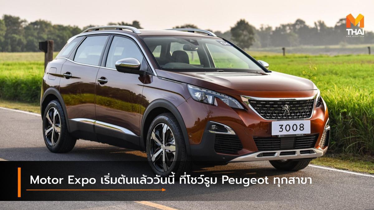 Motor Expo เริ่มต้นแล้ววันนี้ ที่โชว์รูม Peugeot ทุกสาขา