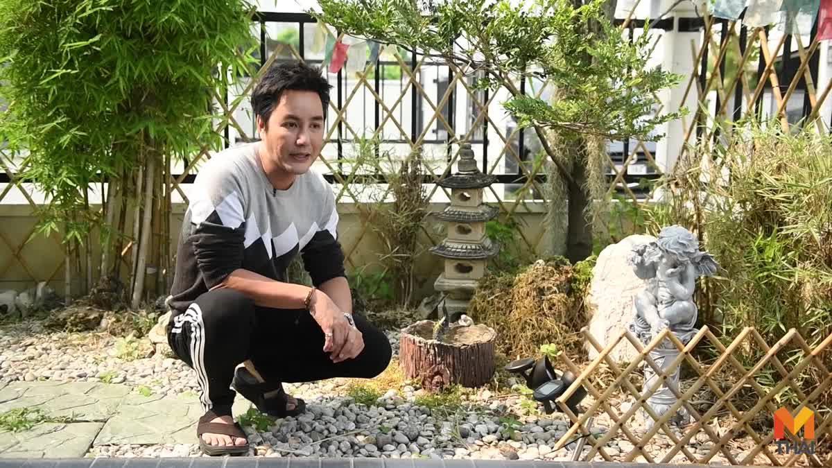 MThai Exclusive! ริว จิตสัมผัส เผยเทคนิค จัดสวน แก้ฮวงจุ้ยทางสามแพร่ง สไตล์โมเดิร์น