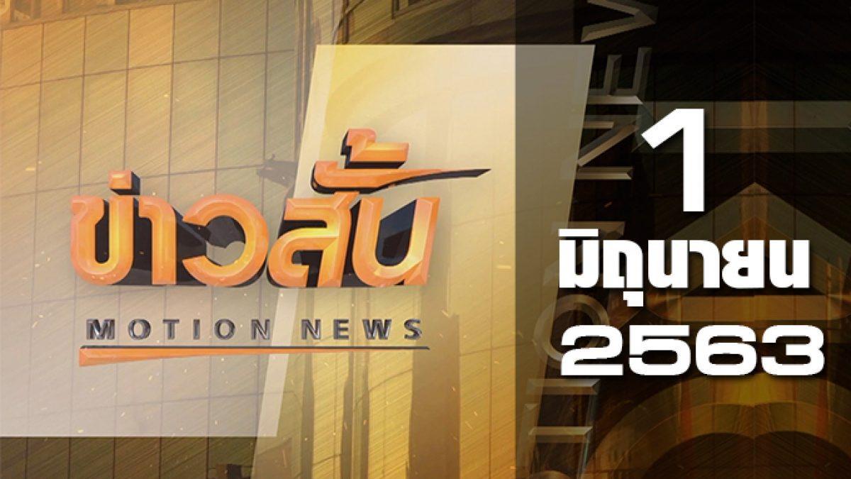ข่าวสั้น Motion News Break 3 01-06-63