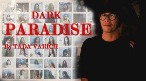 'Dark Paradise' 50 สาวเซ็กซี่ฝีมือลั่นชัตเตอร์ของธาดาวาริช ช่างภาพแถวหน้าของไทย