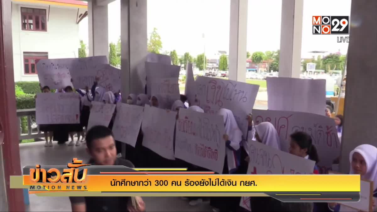 นักศึกษากว่า 300 คน ร้องยังไม่ได้เงิน กยศ.