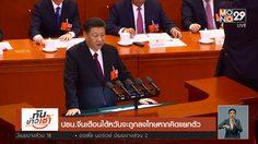 ประธานาธิบดีจีน เตือนไต้หวัน!! จะต้องถูกลงโทษ หากยังพยายามแยกตัว