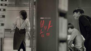 เรื่องย่อซีรีส์เกาหลี One Spring Night