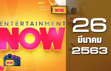 Entertainment Now 26-03-63