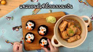 แซลมอนของแพนกวิน คุณค่าทางสารอาหารครบ