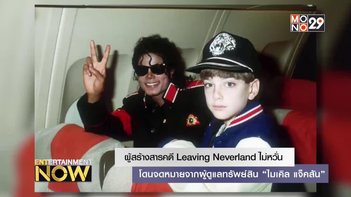 """ผู้สร้างสารคดี Leaving Neverland ไม่หวั่น โดนจดหมายจากผู้ดูแลทรัพย์สิน """"ไมเคิล แจ็คสัน"""""""