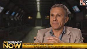 ถ้าสายลับ 007 เปลี่ยนคน! Christoph Waltz ไม่เล่นเป็นตัวร้าย
