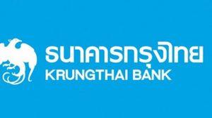 กรุงไทย เริ่มโอนเงินคืนภาษีให้ ปชช. ที่ลงทะเบียนพร้อมเพย์