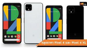 หลุดราคา Google Pixel 4 และ Pixel 4 XL ก่อนเปิดตัวสัปดาห์หน้า