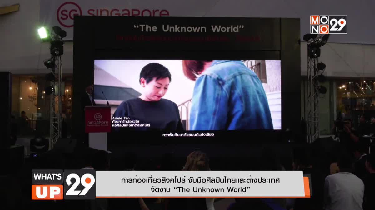 """การท่องเที่ยวสิงคโปร์ จับมือศิลปินไทยและต่างประเทศ  จัดงาน """"The Unknown World"""""""