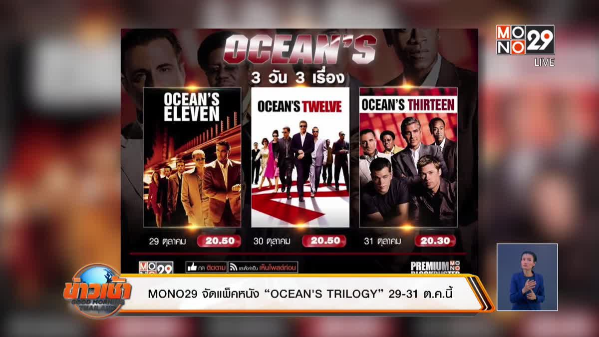 "MONO29 จัดแพ็คหนัง ""OCEAN'S TRILOGY"" 29-31 ต.ค.นี้"