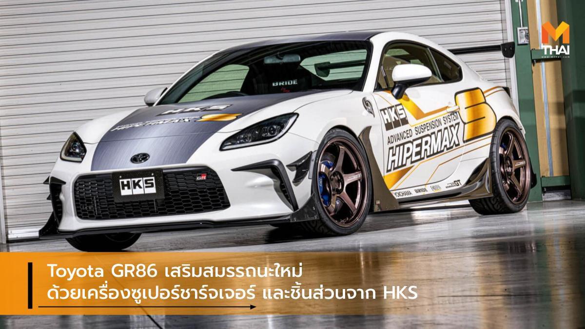 Toyota GR86 เสริมสมรรถนะใหม่ด้วยเครื่องซูเปอร์ชาร์จเจอร์ และชิ้นส่วนจาก HKS