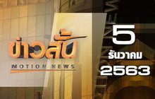 ข่าวสั้น Motion News Break 2 05-12-63