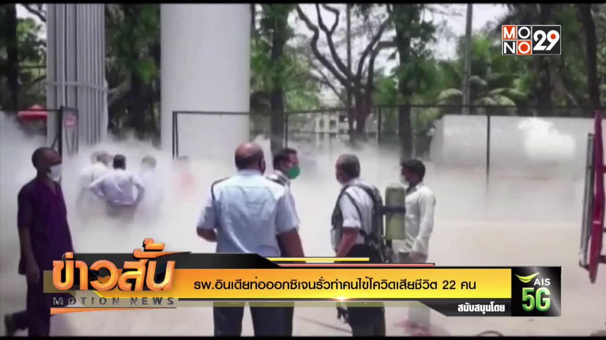 รพ.อินเดียท่อออกซิเจนรั่วทำคนไข้โควิดเสียชีวิต 22 คน