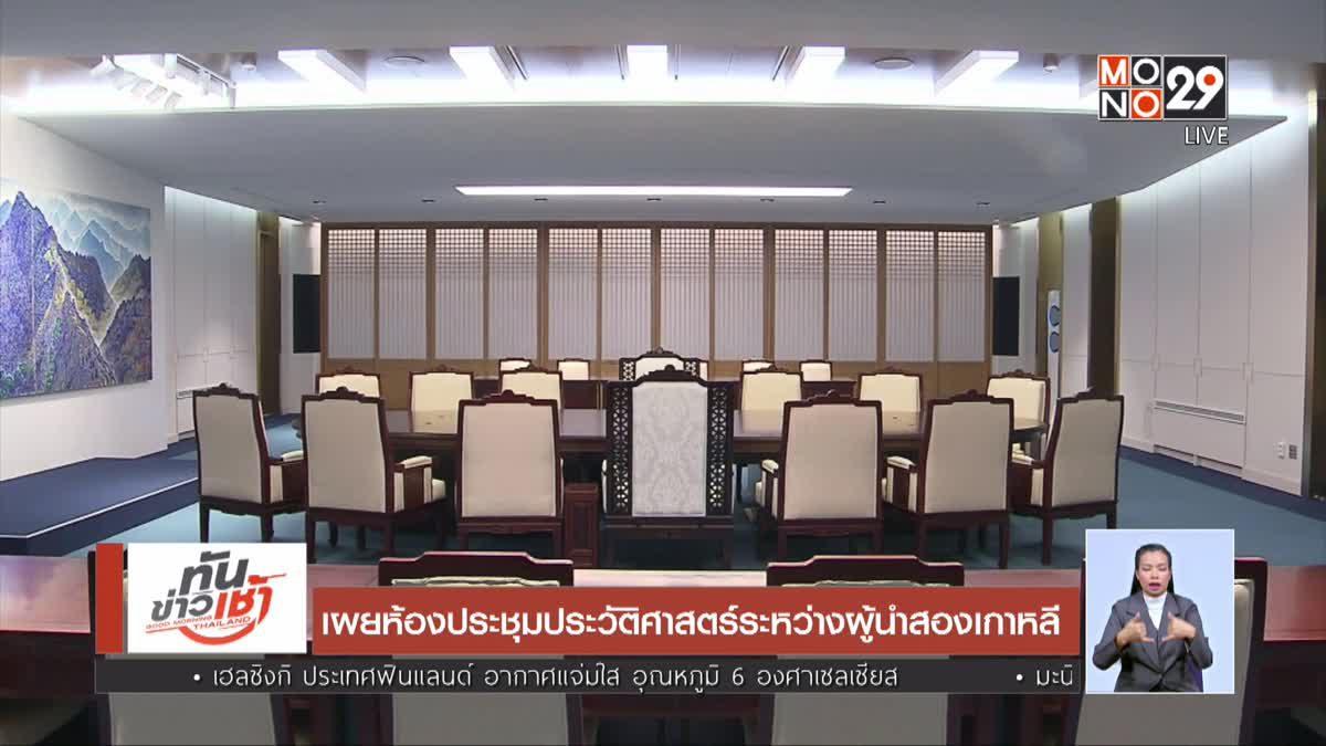 เผยห้องประชุมประวัติศาสตร์ระหว่างผู้นำสองเกาหลี