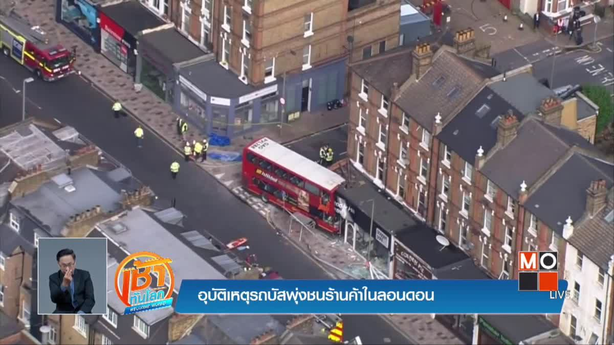 อุบัติเหตุรถบัสพุ่งชนร้านค้าในลอนดอน
